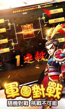 塔防三國志 screenshot 14