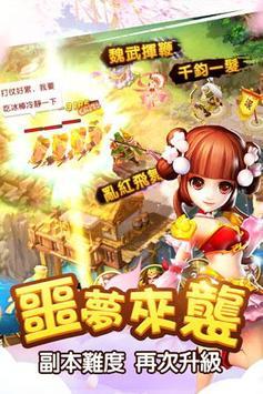 塔防三國志 screenshot 1