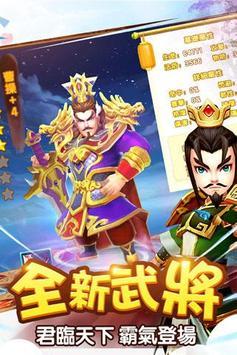 塔防三國志 screenshot 2