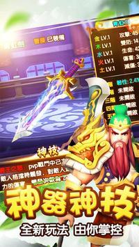 塔防三國志 screenshot 7