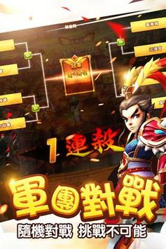 塔防三國志 screenshot 4