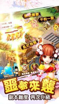 塔防三國志 screenshot 6