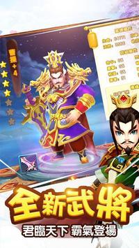塔防三國志 screenshot 8