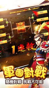 塔防三國志 screenshot 9