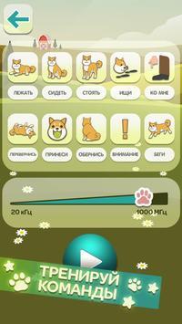 Собачий Переводчик Симулятор скриншот 4