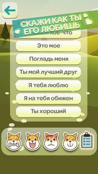 Собачий Переводчик Симулятор скриншот 8