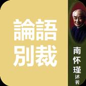 論語別裁.南懷瑾(简繁体) icon