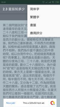 論語別裁.南懷瑾(简繁体) screenshot 2