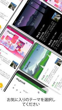 日記、ジャーナル、メモ 記録 - Daybook スクリーンショット 4