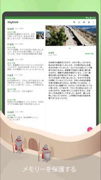 日記、ジャーナル、メモ 記録 - Daybook スクリーンショット 8