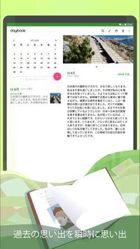 日記、ジャーナル、メモ 記録 - Daybook スクリーンショット 9