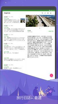 日記、ジャーナル、メモ 記録 - Daybook スクリーンショット 14