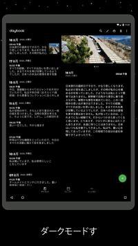 日記、ジャーナル、メモ 記録 - Daybook スクリーンショット 19