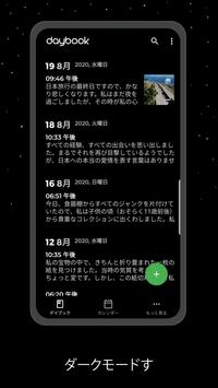 日記、ジャーナル、メモ 記録 - Daybook スクリーンショット 3
