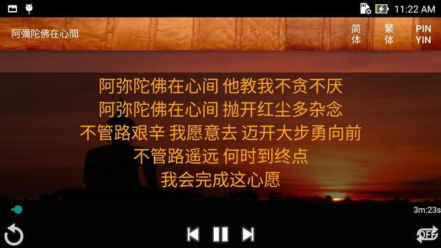 Lagu Buddhist - 1 syot layar 4