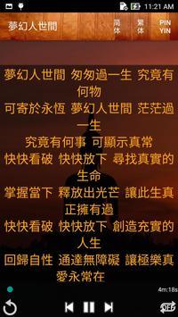 Lagu Buddhist - 1 syot layar 2