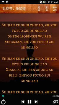 Bài hát Phật giáo --1 ảnh chụp màn hình 3