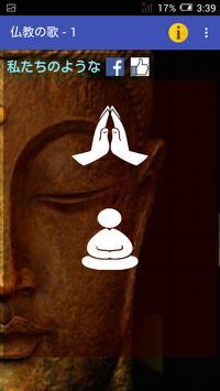仏教の曲--1 ポスター