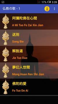 仏教の曲--1 スクリーンショット 2