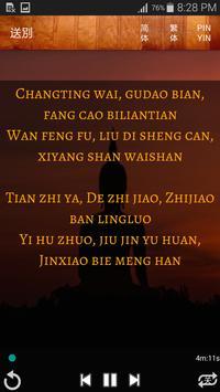 佛教歌曲 (一) स्क्रीनशॉट 4