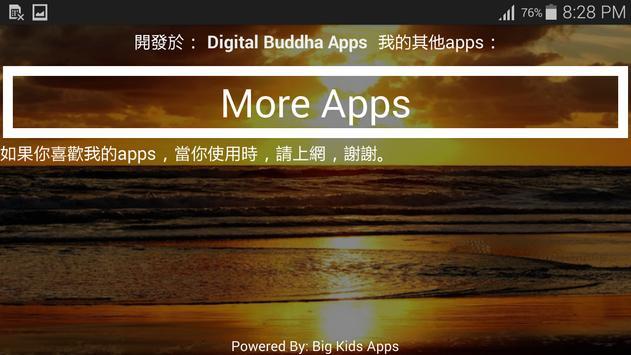 佛教歌曲 (一) скриншот 7