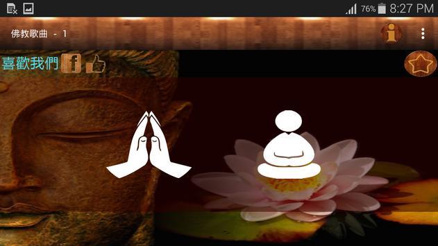 佛教歌曲 (一) скриншот 1