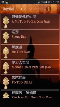 佛教歌曲 (一) स्क्रीनशॉट 2