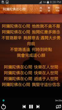 佛教歌曲 (一) скриншот 3