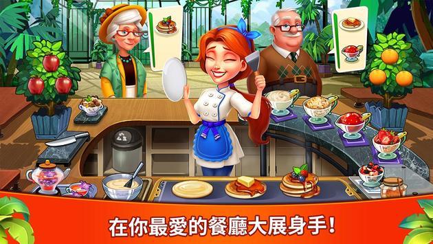 歡樂餐廳-停不下來的美味烹飪之旅