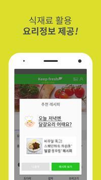 킵 프레시 - 365일 식재료 신선관리, 맞춤 레시피, 음식물 쓰레기 저감 screenshot 3