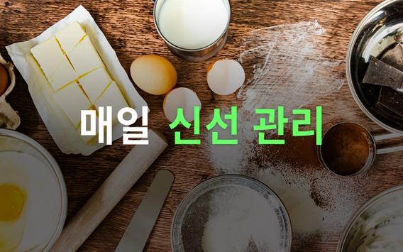킵 프레시 - 365일 식재료 신선관리, 맞춤 레시피, 음식물 쓰레기 저감 poster