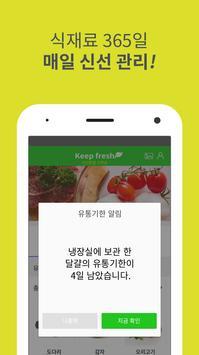 킵 프레시 - 365일 식재료 신선관리, 맞춤 레시피, 음식물 쓰레기 저감 screenshot 1
