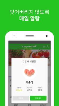 킵 프레시 - 365일 식재료 신선관리, 맞춤 레시피, 음식물 쓰레기 저감 screenshot 2