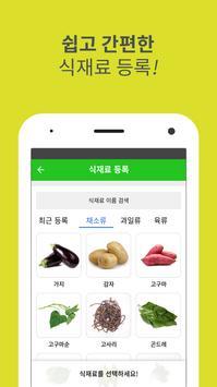 킵 프레시 - 365일 식재료 신선관리, 맞춤 레시피, 음식물 쓰레기 저감 screenshot 5