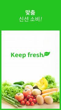 킵 프레시 - 365일 식재료 신선관리, 맞춤 레시피, 음식물 쓰레기 저감 screenshot 6