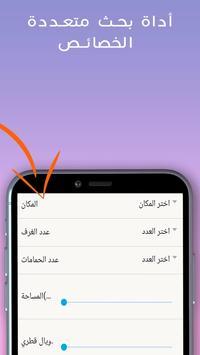 بدون عمولة screenshot 4