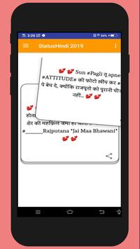 Hindi Status 2019 - Royal Attitude Shayari screenshot 4