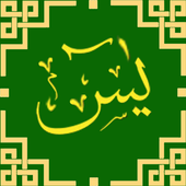 Surah Yaseen and Education icon