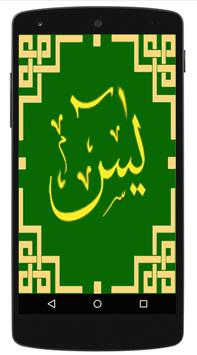 Surah Yaseen and Education poster