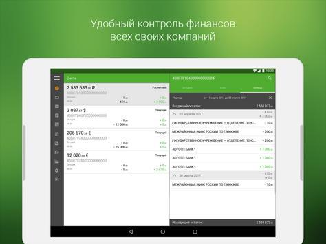 ОТПбизнес screenshot 5