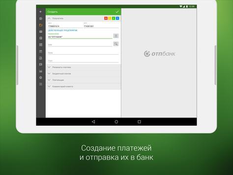 ОТПбизнес screenshot 6