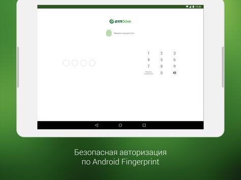 ОТПбизнес screenshot 8