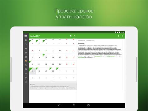 ОТПбизнес screenshot 9