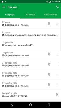 СЛБАНК screenshot 2