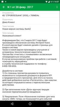 СЛБАНК screenshot 3