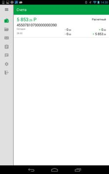 СЛБАНК screenshot 9