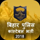 Bihar Police Preparation 2019 - CSBC Forest Guard icon