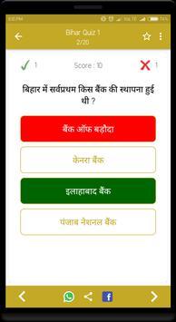 Bihar Police Preparation 2019 - CSBC Forest Guard screenshot 3
