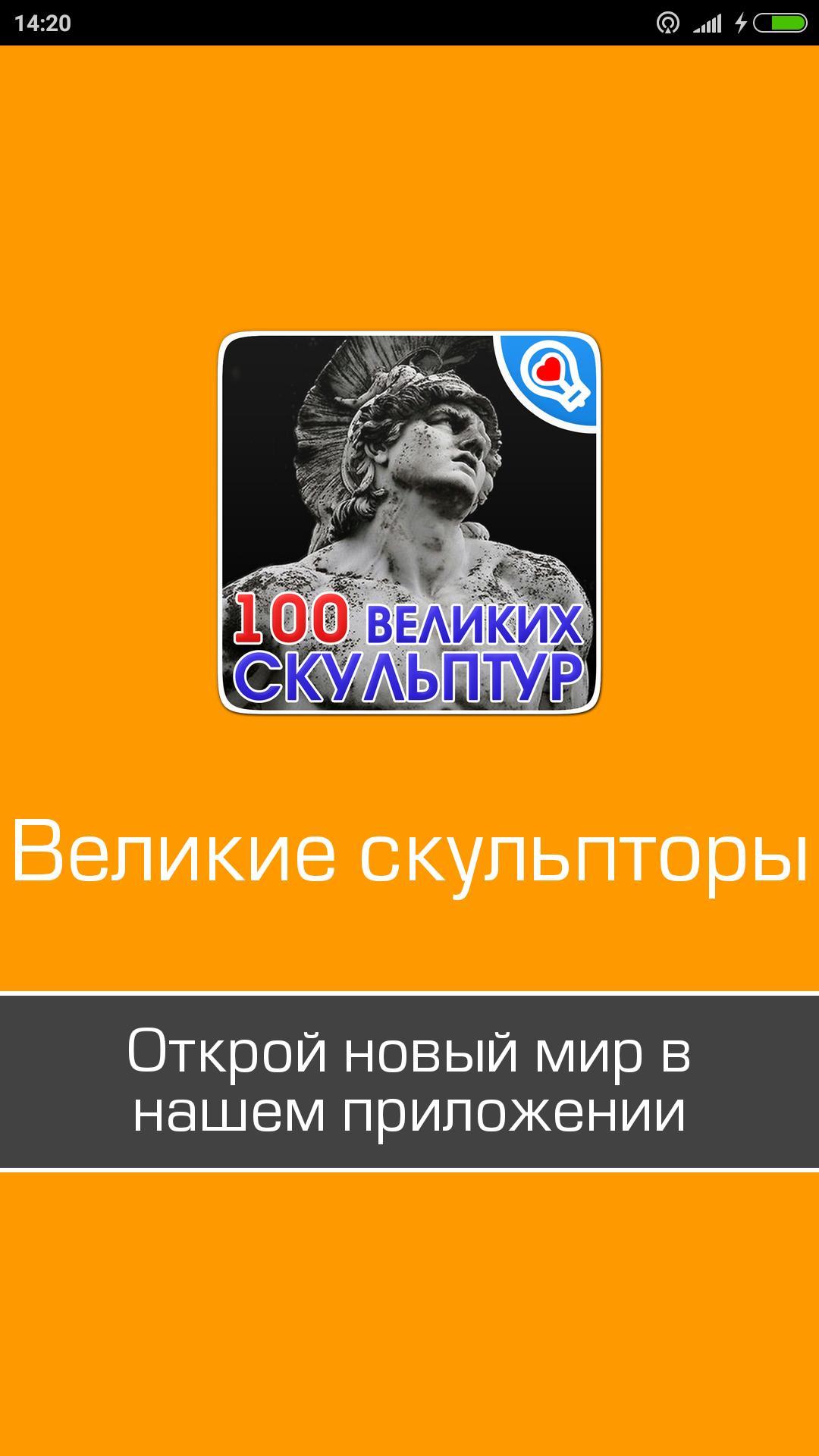 100 великих памятников poster