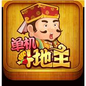 天天斗地主-免費單機 icon